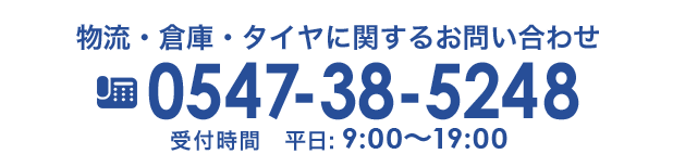 物流・倉庫・タイヤに関するお問い合わせ 0547-38-5248 受付時間 平日 9:00~19:00