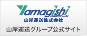 山岸運送グループ公式サイト