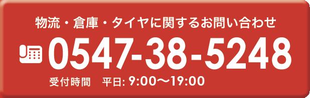 物流・倉庫・タイヤに関するお問い合わせ 0547-38-5248 受付時間 平日:9:00~19:00