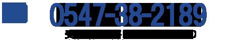 TEL:0547-38-5248 受付時間 平日:9:00~19:00