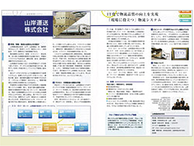 冊子「企業等のIT共同活用例紹介」に掲載されました。