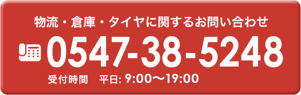 TEL:0547-38-5248 電話受付時間 9:00〜19:00(土・日・祝除く)