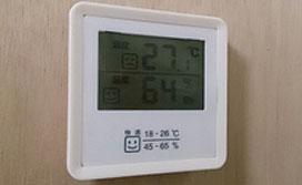 温度だけでなく湿度も管理